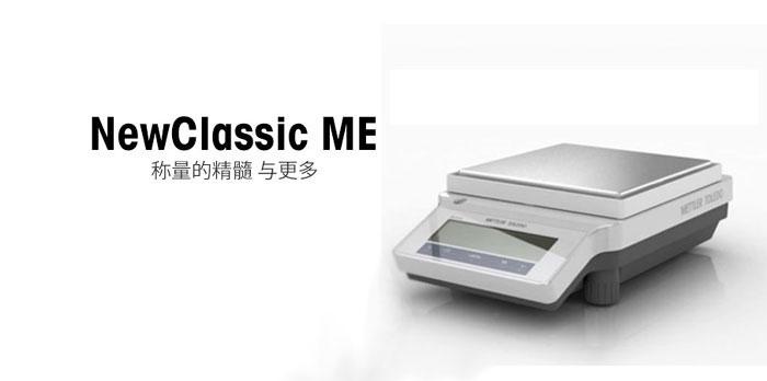ME4002E电儿子天平梅特勒