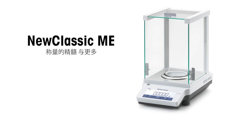 梅特勒ME54电子天平